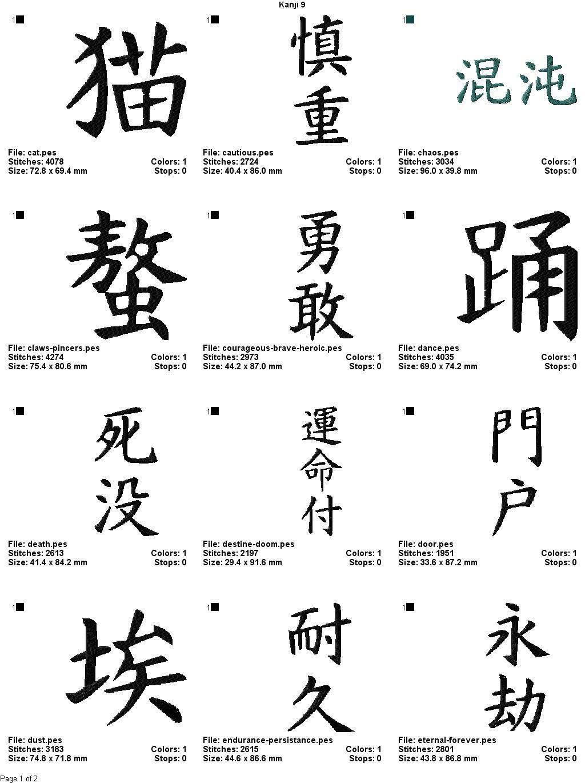 Japanese Kanji Symbols Meanings Choice Image Symbols And Meanings